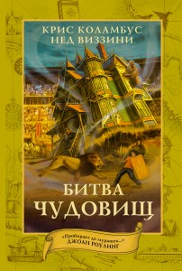 Крис Коламбус, Нед Виззини, Битва чудовищ, книги для детей