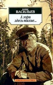 Борис Васильев, А зори здесь тихие..., экранизации книг