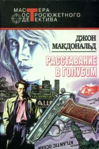 Джон Макдональд, Расставание в голубом, Кристиан Бейл, экранизации книг