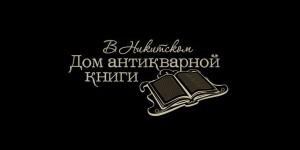 """Дом антикварной книги """"В Никитском"""", аукцион редких книг, новости литературы"""