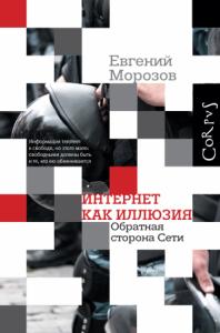 Евгений Морозов, Интернет как иллюзия. Обратная сторона сети, анонсы книг