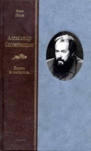 Жорж Нива, Борец и писатель, биография Солженицына, новости литературы