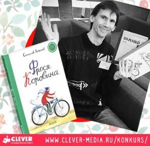 Издательство Clever объявляет конкурс рассказов «Мои веселые каникулы в деревне», детские конкурсы, книги для детей