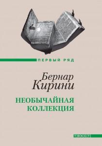 Кирини-300