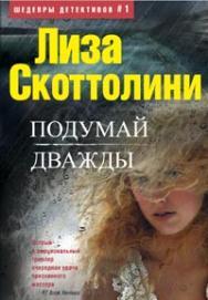 Лиза Скоттолини, Подумай дважды, анонсы книг