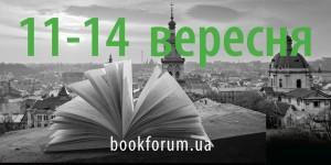 Львовский форум книгоиздателей, Форум видавців у Львові, бойкот российских товаров, бойкот книг из России