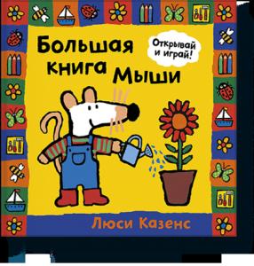 Люси Казенс, Большая книга Мыши, детская литература, книги для детей