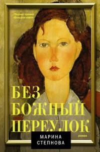 Марина Степнова, Безбожный переулок, анонсы книг