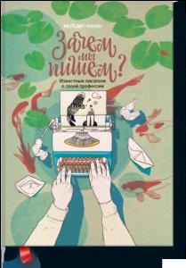 Мередит Маран, Зачем мы пишем? Известные писатели о своей профессии, анонсы книг
