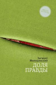 Милошевский-300