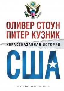 Оливер Стоун, Питер Кузник, Нерассказанная история США, анонс книг*