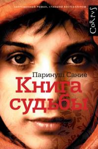 Паринуш Сание, Книга судьбы, анонсы книг