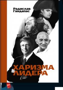 Радислав Гандапас, Харизма лидера, анонсы книг