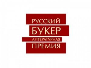 """""""Русский Букер"""" лонг-лист, литературные премии, премии по литературе Россия"""