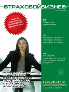 Анонс журнала «Страховой бизнес» № 4 2014, деловая пресса, Издательский дом Имидж-Медиа