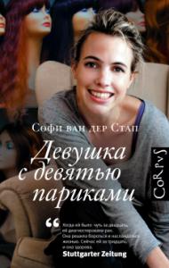 Софи ван дер Стап, Девушка с девятью париками, анонсы книг
