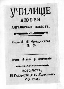 Училище любви, первопечатник Сибирь, Панкратий Корнильев, день рождения Тобольска