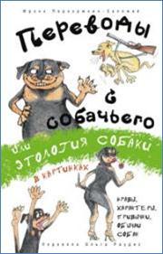 Фрэнк Перехрюкин–Заломай, Переводы с собачьего или Этология собаки в картинках, анонсы книг, книги для детей