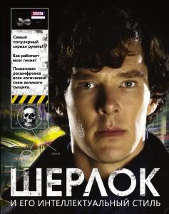 Гай Адамс, Шерлок и его интеллектуальный стиль, анонсы книг