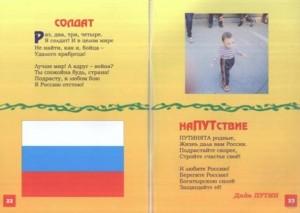 Путинята, Ирина Кононова, детские книги, книги для детей