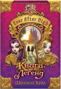 книги Monster High , Even After High, Шеннон Хейл, Книга легенд, книги для детей