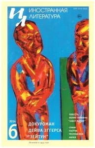 """Анонс журнала """"Иностранная литература"""" №6 2014, анонсы журналов"""