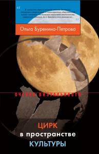 Burenina_cover