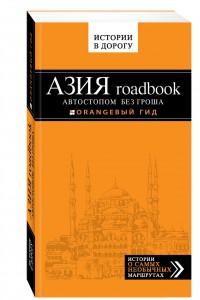 Егор Путилов, Азия Roadbook. Автостопом без гроша, анонсы книг