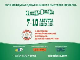 XVIII Международная книжная выставка-ярмарка Зеленая волна, литература новости Одесса, книжная выставка Одесса