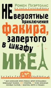 Ромен Пуэртолас, Невероятные приключения факира запертого в шкафу ИКЕА, анонсы книг