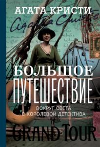 Агата Кристи, Большое путешествие. Вокруг света с королевой детектива, анонсы книг