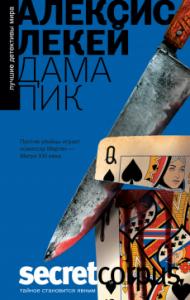 Алексис Лекей, Дама пик, анонсы книг