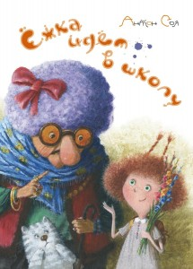 Антон Соя, Ёжка идёт в школу, анонсы книг, книги для детей