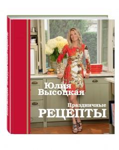 Юлия Высоцкая, Праздничные рецепты, анонсы книг