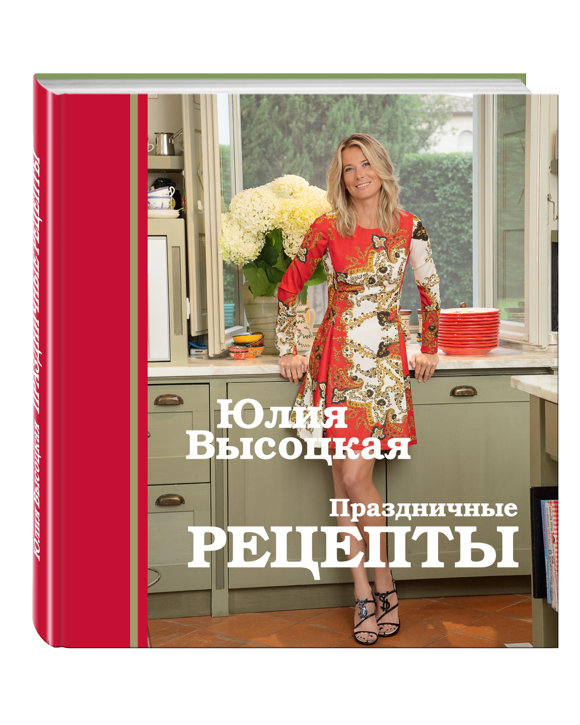 Книга Рецептов Юлии Высоцкой