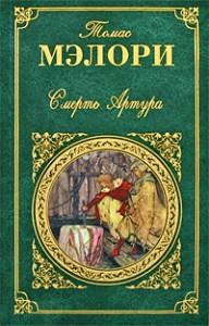 Гай Ричи, «Смерть Артура», Томас Мэлори, король Артур