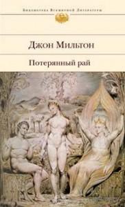 Джон Мильтон, Потерянный рай, 20 августа день в истории