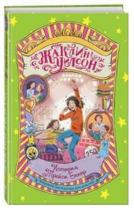 Жаклин Уилсон, История Трейси Бикер,  анонсы книг, книги для детей