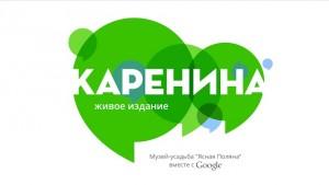 «Каренина. Живое издание» , проекты Google, Музей Ясная Поляна, Лев Толстой