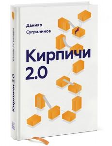 Кирпичи 2.0