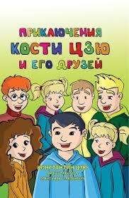 Константин Цзю, Приключения Кости Цзю и его друзей, книги для детей, детская литература