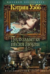 Кэтрин Уэбб, Полузабытая песня любви, анонсы книг