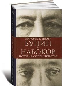 Максим Д. Шраер, Бунин и Набоков. История соперничества, анонсы книг