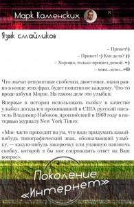 Марк Каменских, Поколение Интернет, анонсы книг