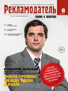 Анонс журнала «Рекламодатель» № 8 2014, деловая пресса, Издательский дом Имидж-Медиа