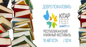 """Фестиваль """"Кiтапфест"""" , книжный фестиваль Алматы, литературные мероприятия"""