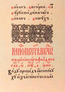 Иван Федоров, Петр Мстиславец, Часовник, 7 августа день в истории