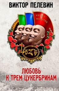 Виктор Пелевин, Любовь к трем цукербринам, анонсы книг