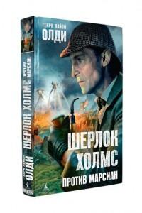 Генри Лайон Олди, Шерлок Холмс против марсиан, анонсы книг