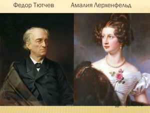 """""""Я встретил вас..."""" , Федор Тютчев, Амалия Лерхенфельд, 7 августа день в истории"""
